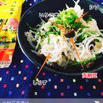 浜納豆茶漬けSkitch