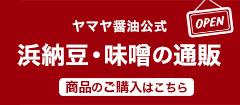 商品のご購入はこちらから ヤマヤ醤油公式 浜納豆・味噌の通販